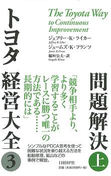 トヨタ経営大全3問題解決 (上)
