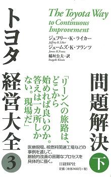 トヨタ経営大全3問題解決 (下)