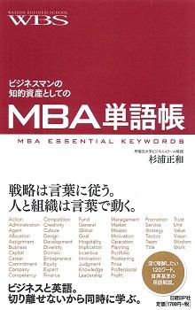 ビジネスマンの知的資産としてのMBA単語帳