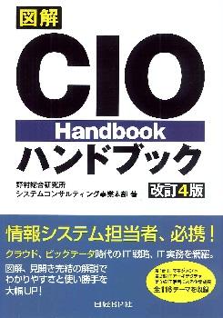 図解 CIOハンドブック 改訂4版