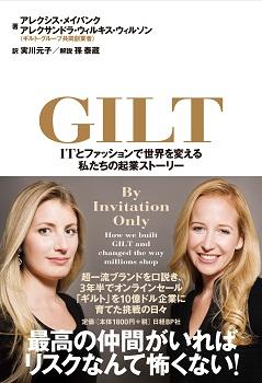 Gilt(ギルト)--ITとファッションで世界を変える私たちの起業ストーリー