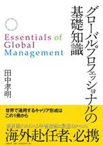 グローバルプロフェッショナルの基礎知識