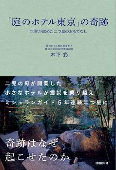 「庭のホテル東京」の奇跡