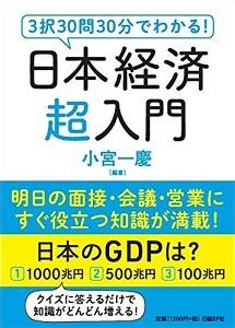 3択30問30分でわかる! 日本経済超入門
