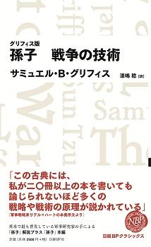 孫子 戦争の技術(日経BPクラシックス)|日経BPブックナビ【公式 ...