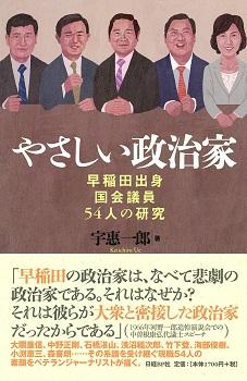 やさしい政治家 早稲田出身国会議員54人の研究