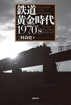 鉄道黄金時代 1970's