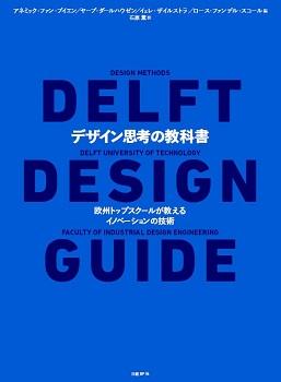 デザイン思考の教科書
