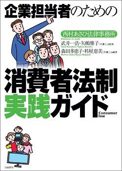 企業担当者のための消費者法制実践ガイド