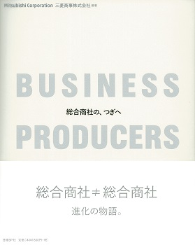 BUSINESS PRODUCERS 総合商社の、つぎへ