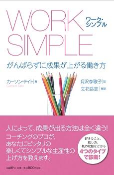 WORK SIMPLE(ワーク・シンプル)