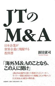 JTのM&A