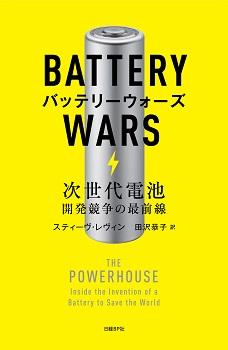 バッテリーウォーズ 次世代電池開発競争の最前線