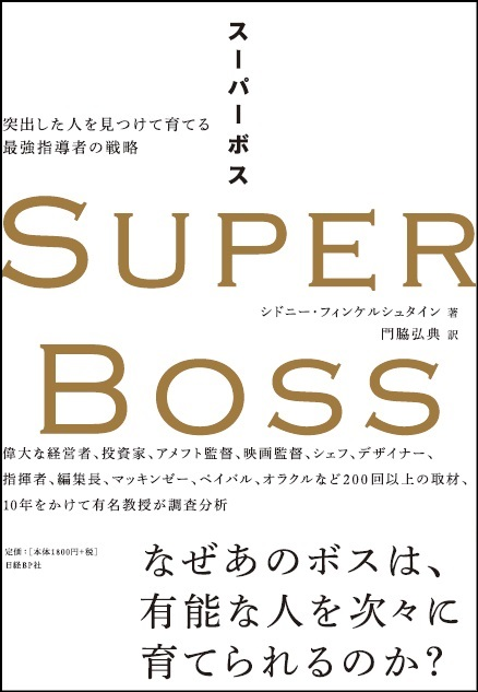 SUPER BOSS(スーパーボス)