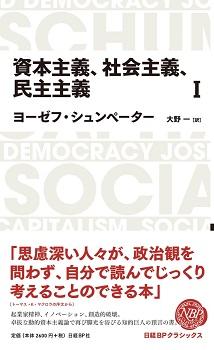 資本主義、社会主義、民主主義 I