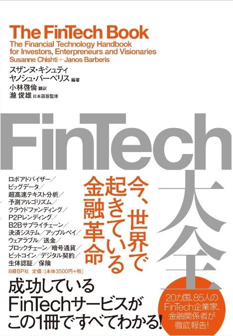 FinTech大全