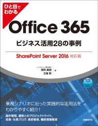 ひと目でわかるOffice 365ビジネス活用28の事例
