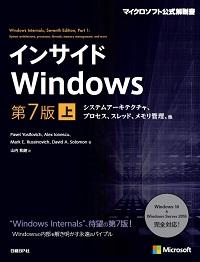 インサイドWindows 第7版 上 システムアーキテクチャ、プロセス、スレッド、メモリ管理、他