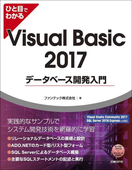visual basic 2017 books pdf