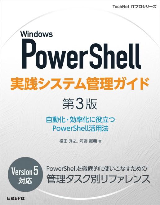 Windows PowerShell実践システム管理ガイド 第3版