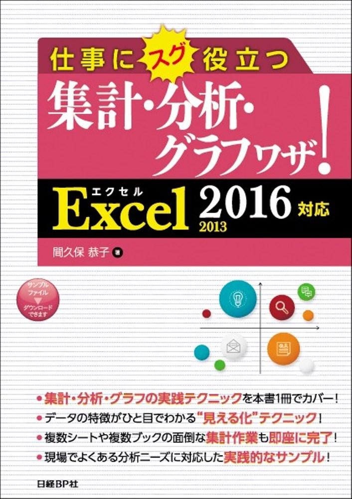 仕事にスグ役立つ集計・分析・グラフワザ! Excel 2016/2013対応