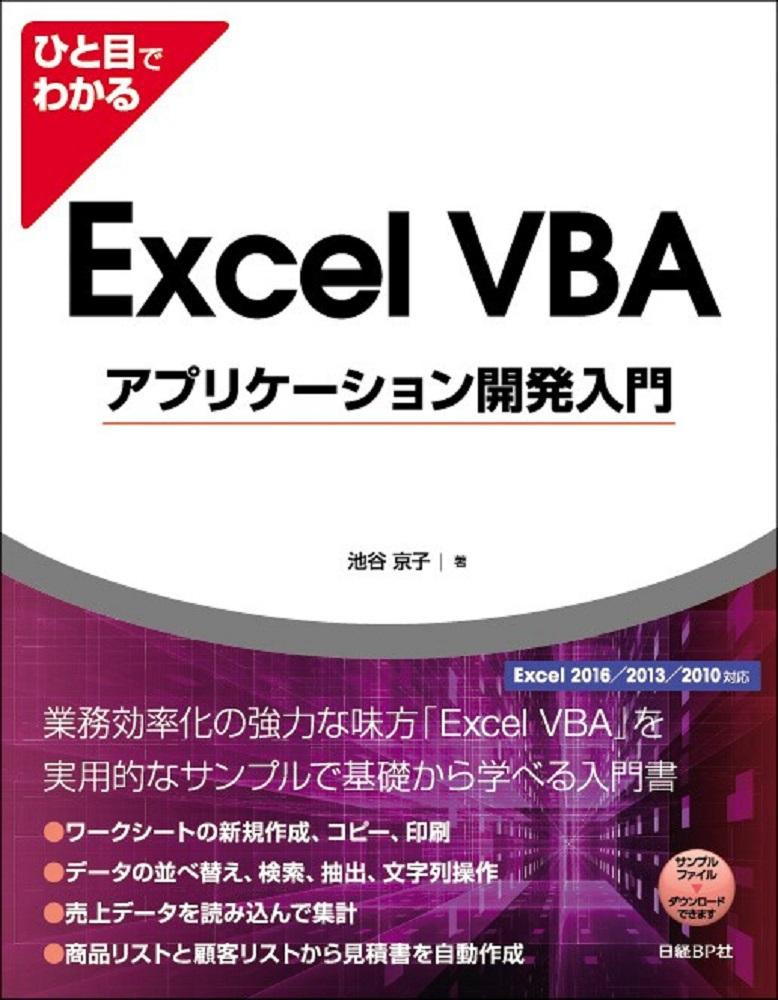 ひと目でわかるExcel VBAアプリケーション開発入門 Excel 2016/2013/2010対応