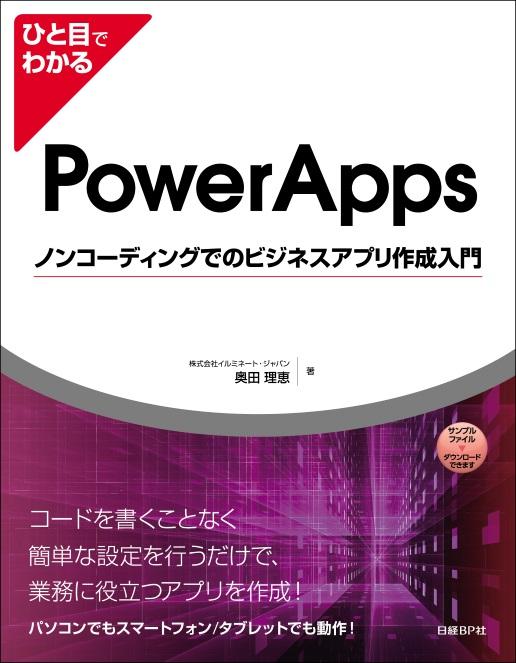 ひと目でわかるPowerAppsノンコーディングでのビジネスアプリ作成入門