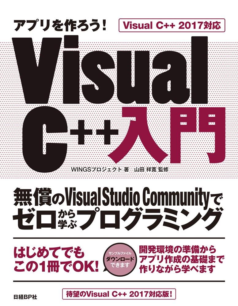 アプリを作ろう! Visual C++入門 Visual C++ 2017対応
