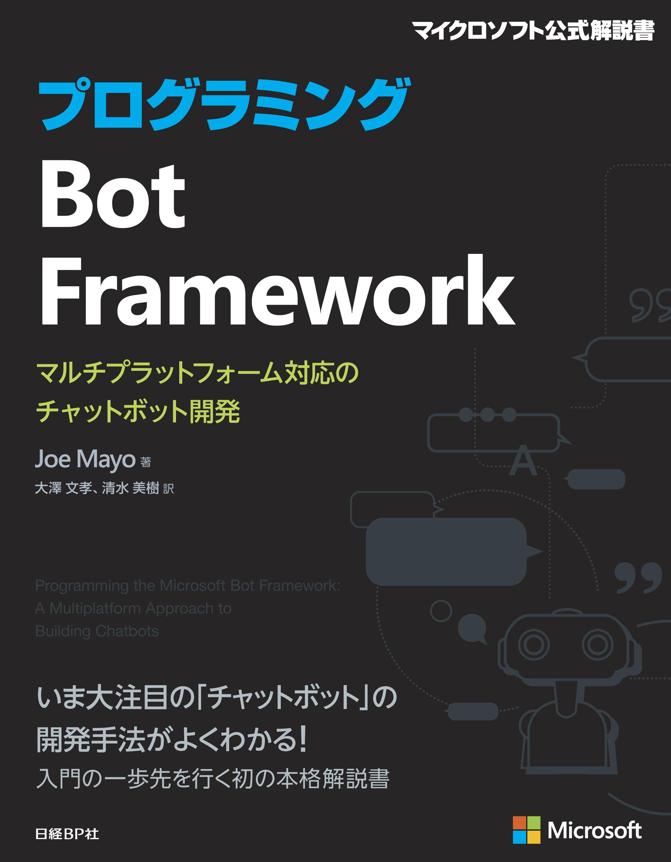 プログラミングBot Framework