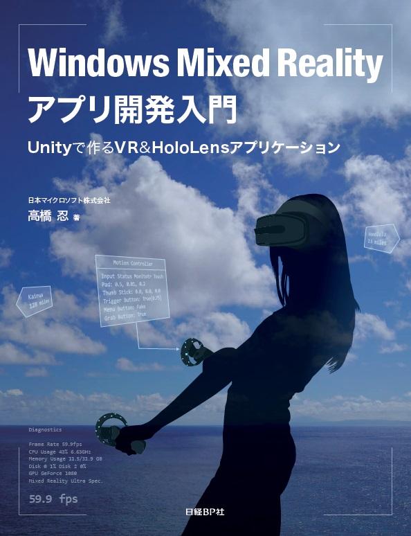 Windows Mixed Realityアプリ開発入門
