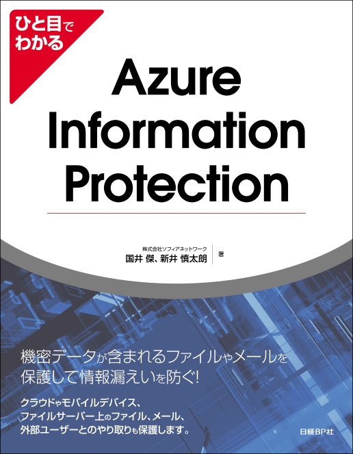 ひと目でわかるAzure Information Protection