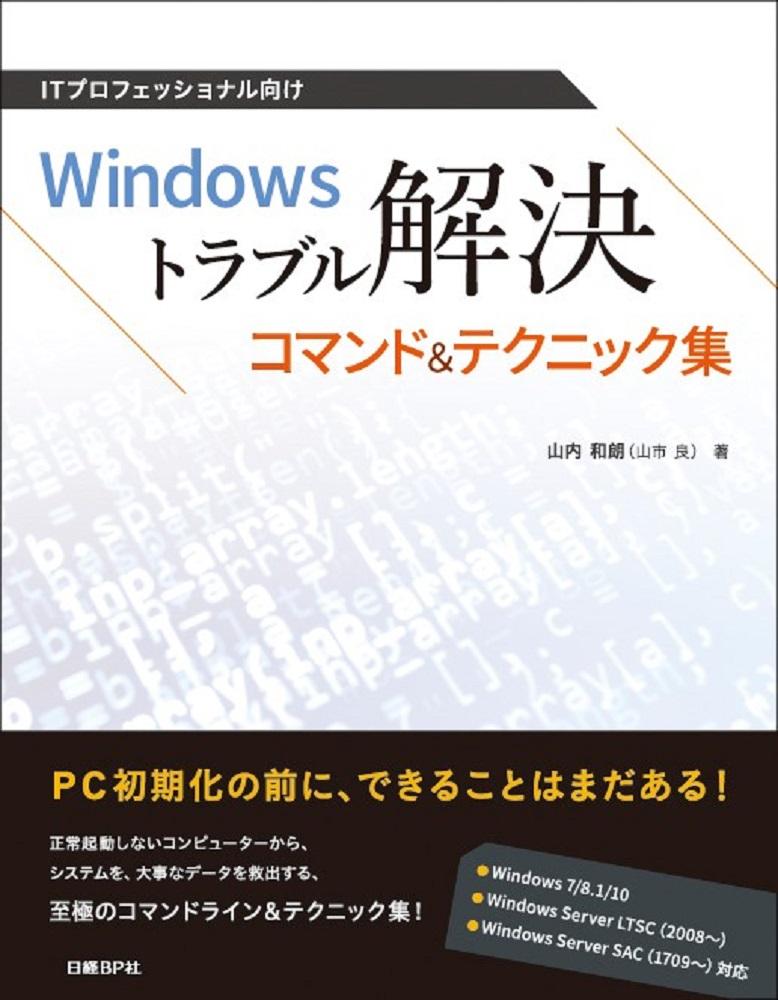 ITプロフェッショナルのためのWindowsトラブル解決コマンド&テクニック集