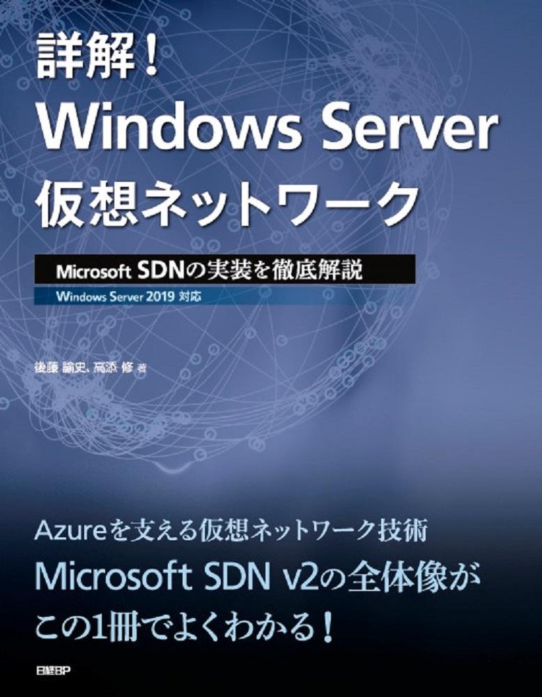 詳解! Windows Server仮想ネットワーク ~ Microsoft SDNの実装を徹底解説