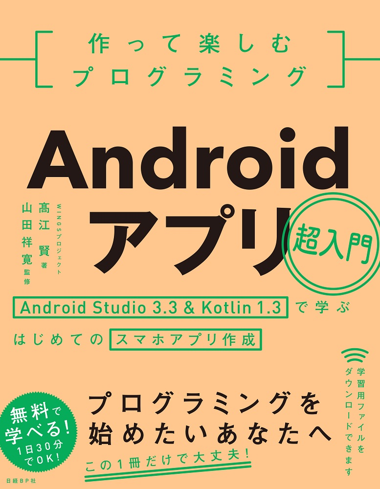 作って楽しむプログラミングAndroidアプリ超入門