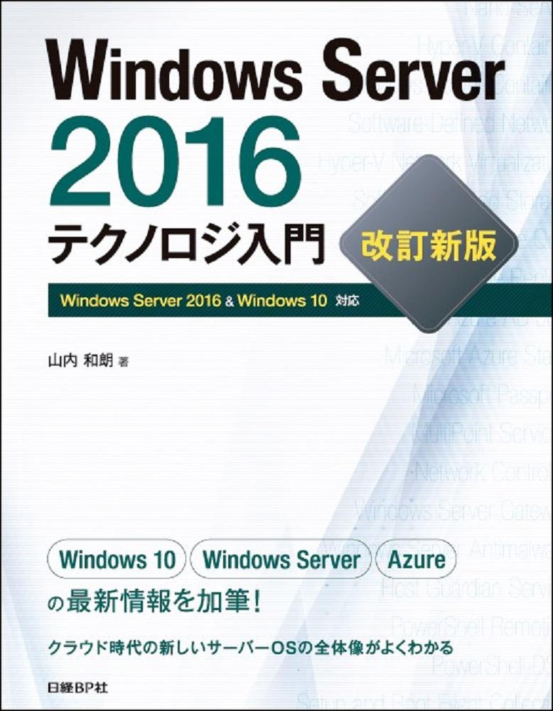 Windows Server 2016テクノロジ入門 改訂新版