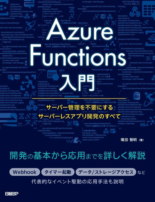 Azure Functions入門~サーバー管理を不要にするサーバーレスアプリ開発のすべて~