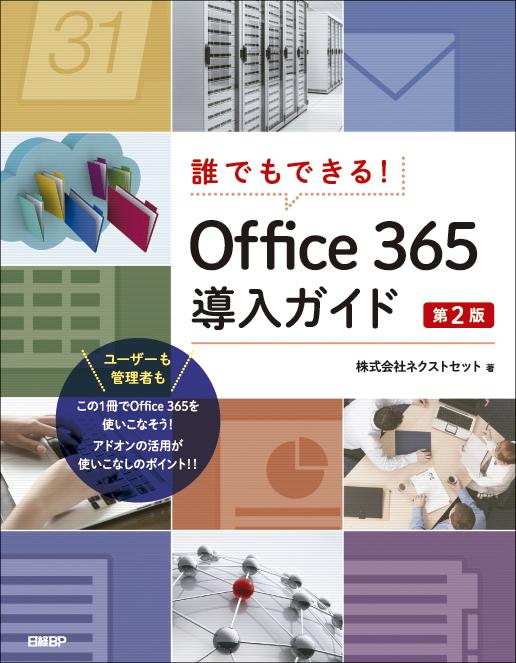 誰でもできる!Office 365導入ガイド第2版