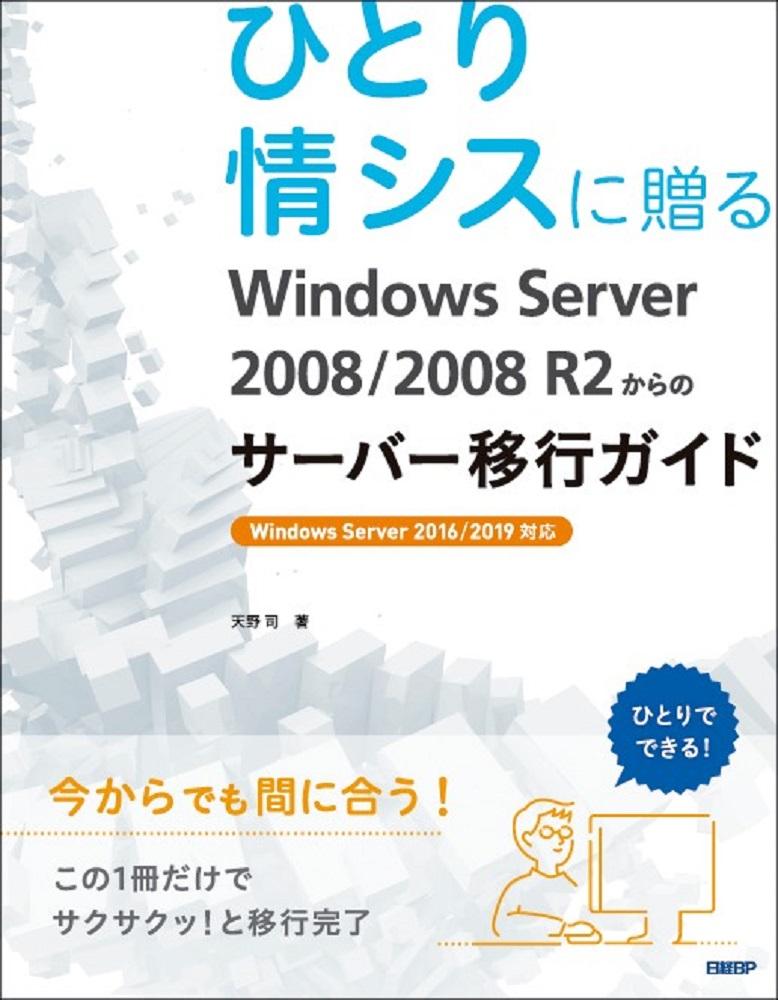 ひとり情シスに贈るWindows Server 2008/2008 R2からのサーバー移行ガイド