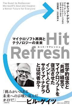 Hit Refresh(ヒット リフレッシュ)