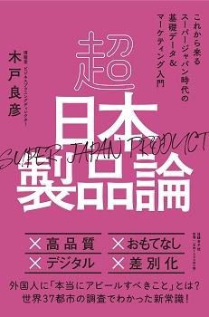 超日本製品論[SUPER JAPAN PRODUCT]