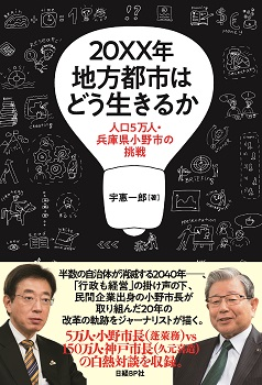 20XX年 地方都市はどう生きるか 人口5万人・兵庫県小野市の挑戦