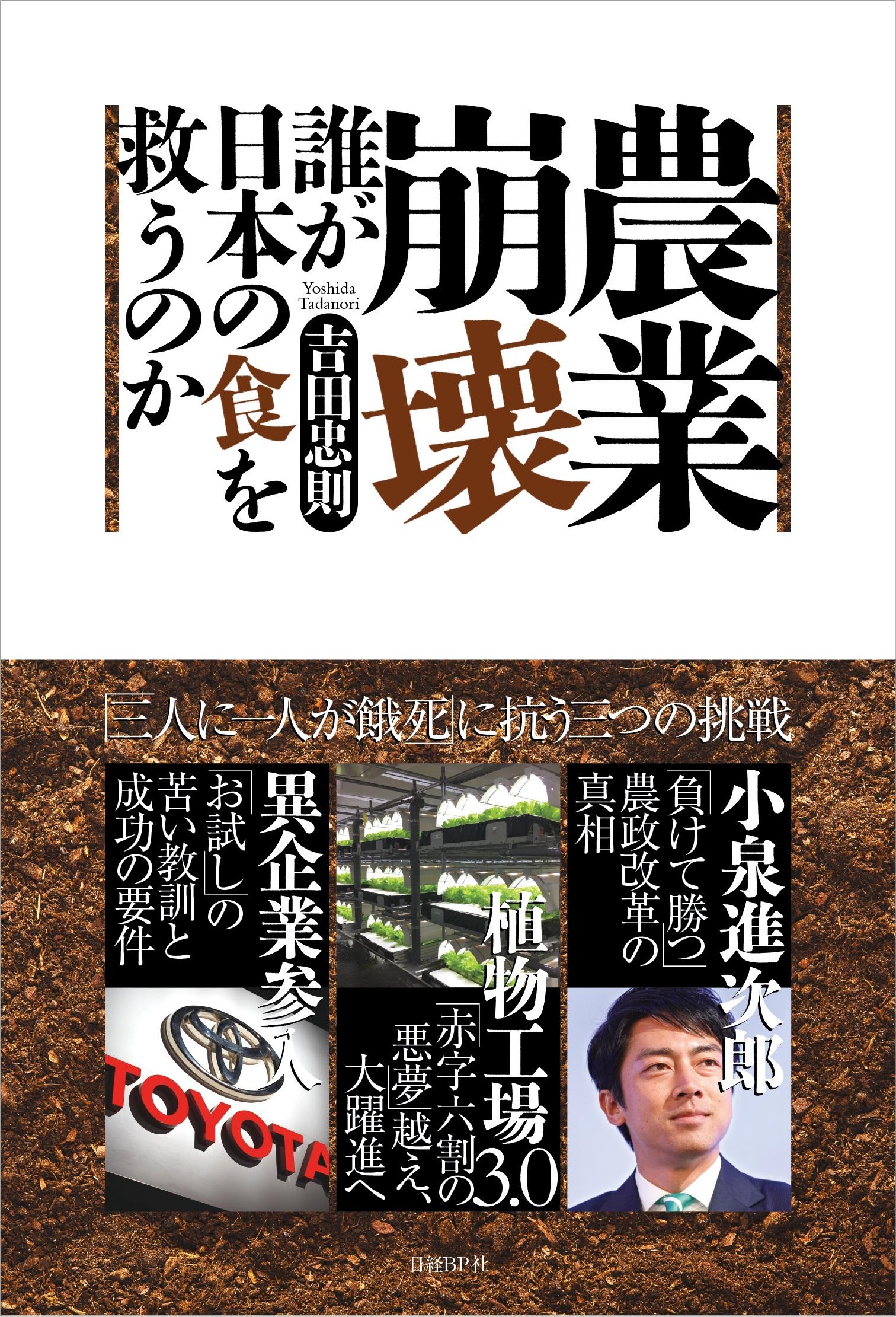 農業崩壊 誰が日本の食を救うのか