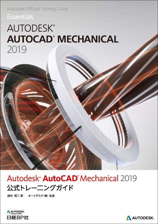 Autodesk AutoCAD Mechanical 2019公式トレーニングガイド