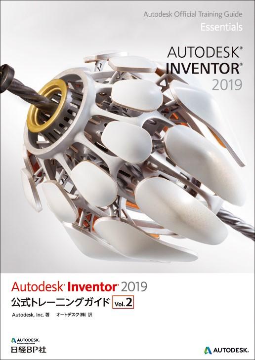 Autodesk Inventor 2019公式トレーニングガイド Vol.2
