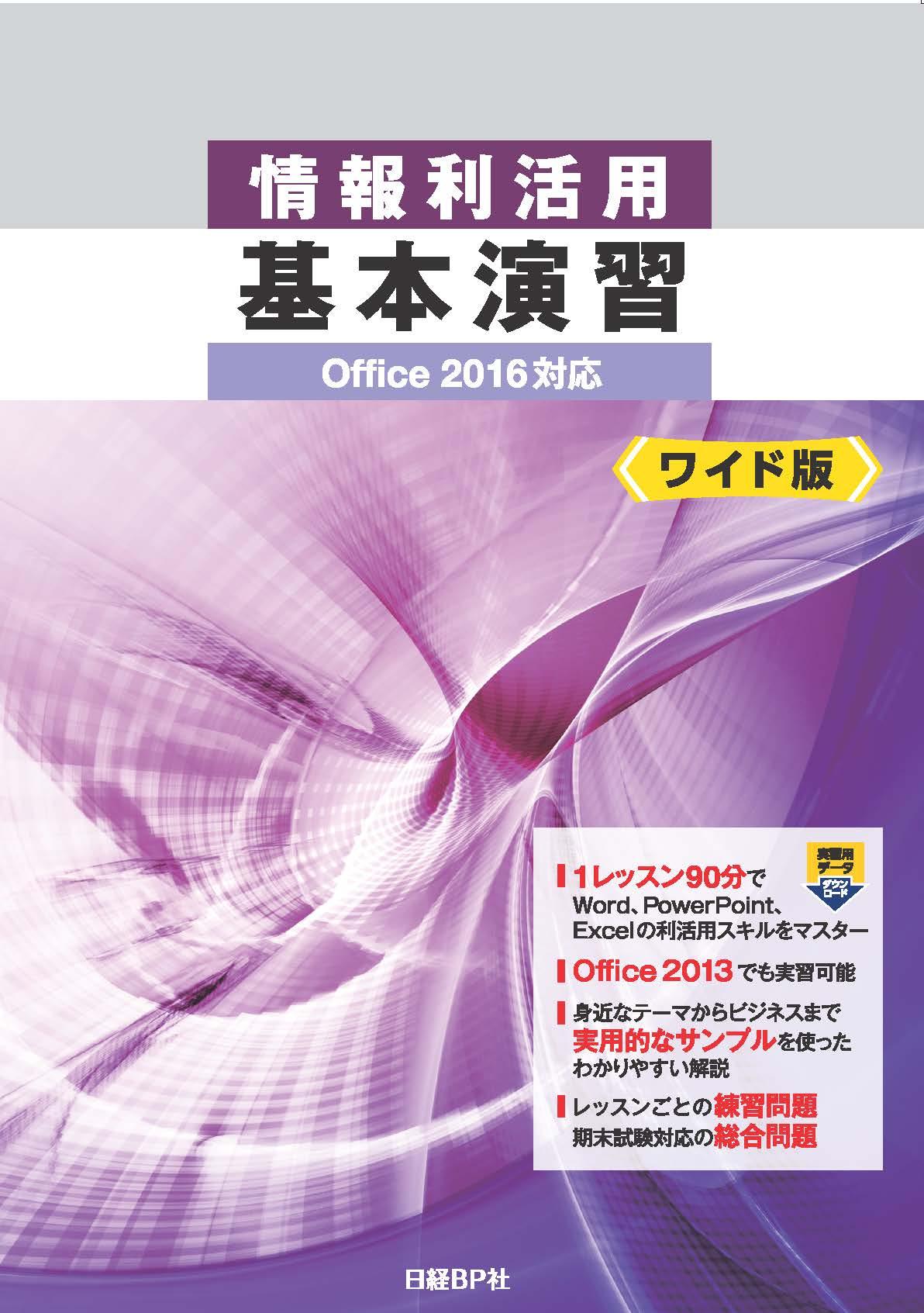 情報利活用 [ワイド版]基本演習 Office 2016対応