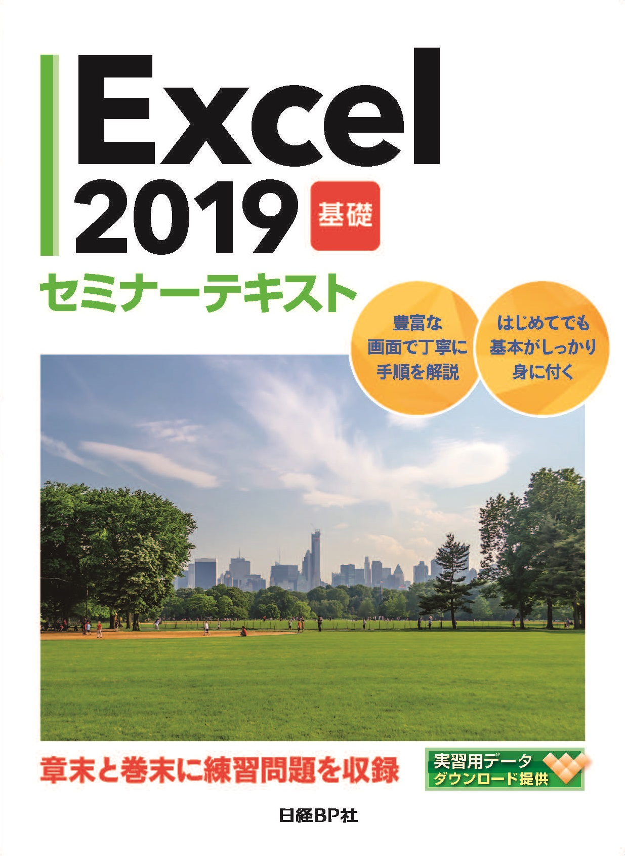 Excel 2019 基礎 セミナーテキスト