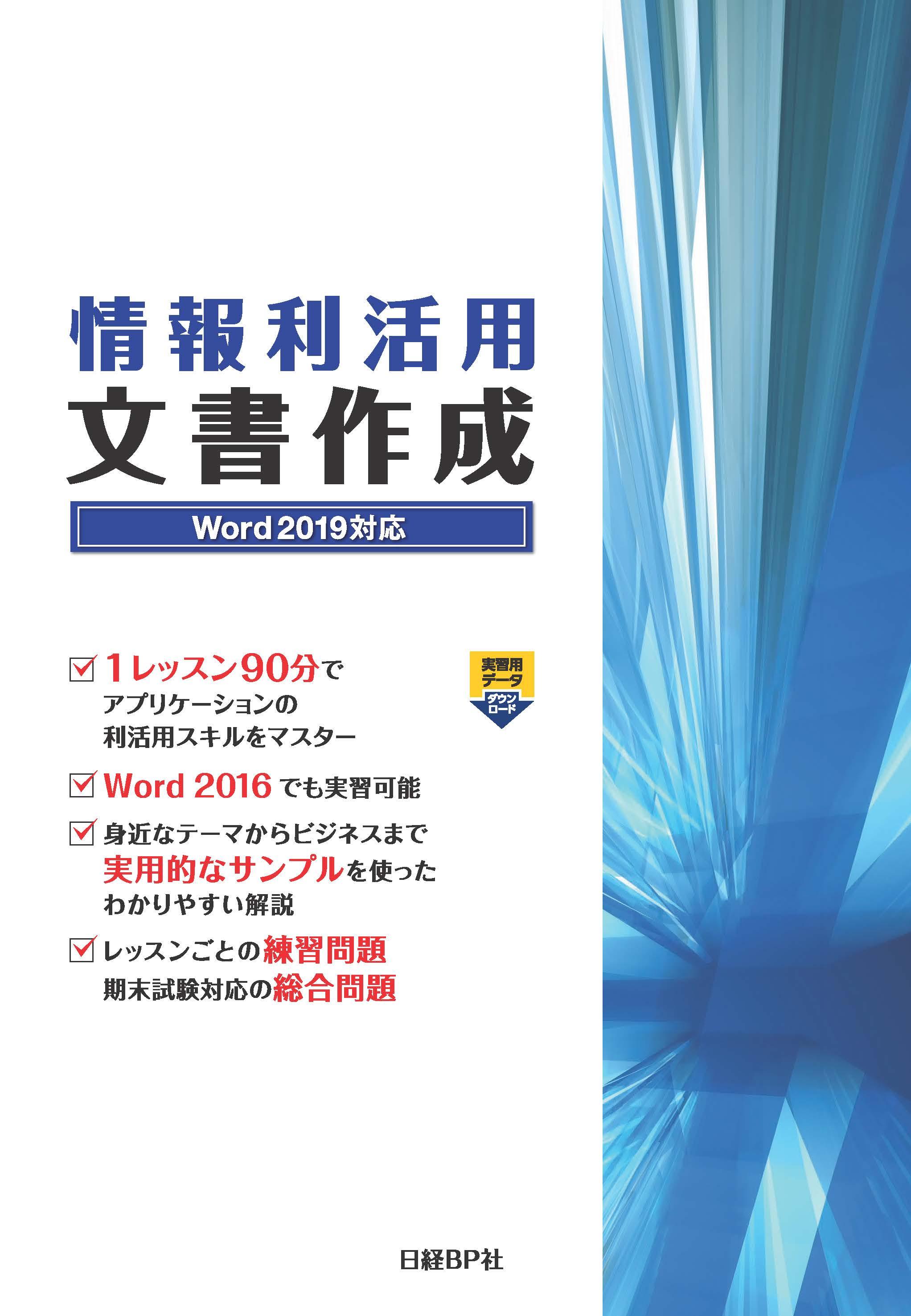 情報利活用 文書作成 Word 2019対応