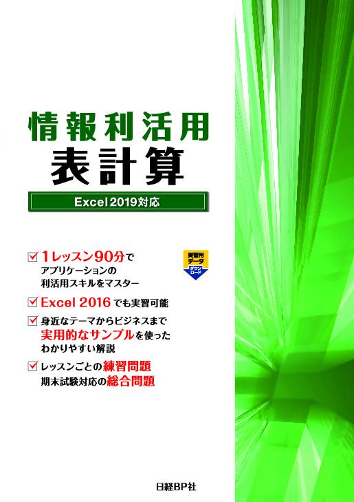 情報利活用 表計算 Excel 2019対応