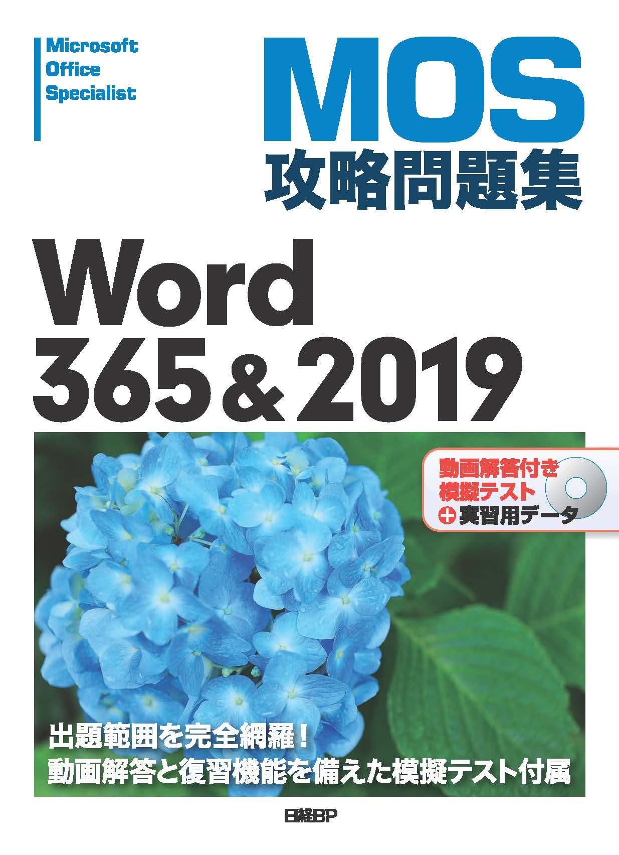 MOS攻略問題集Word 365&2019