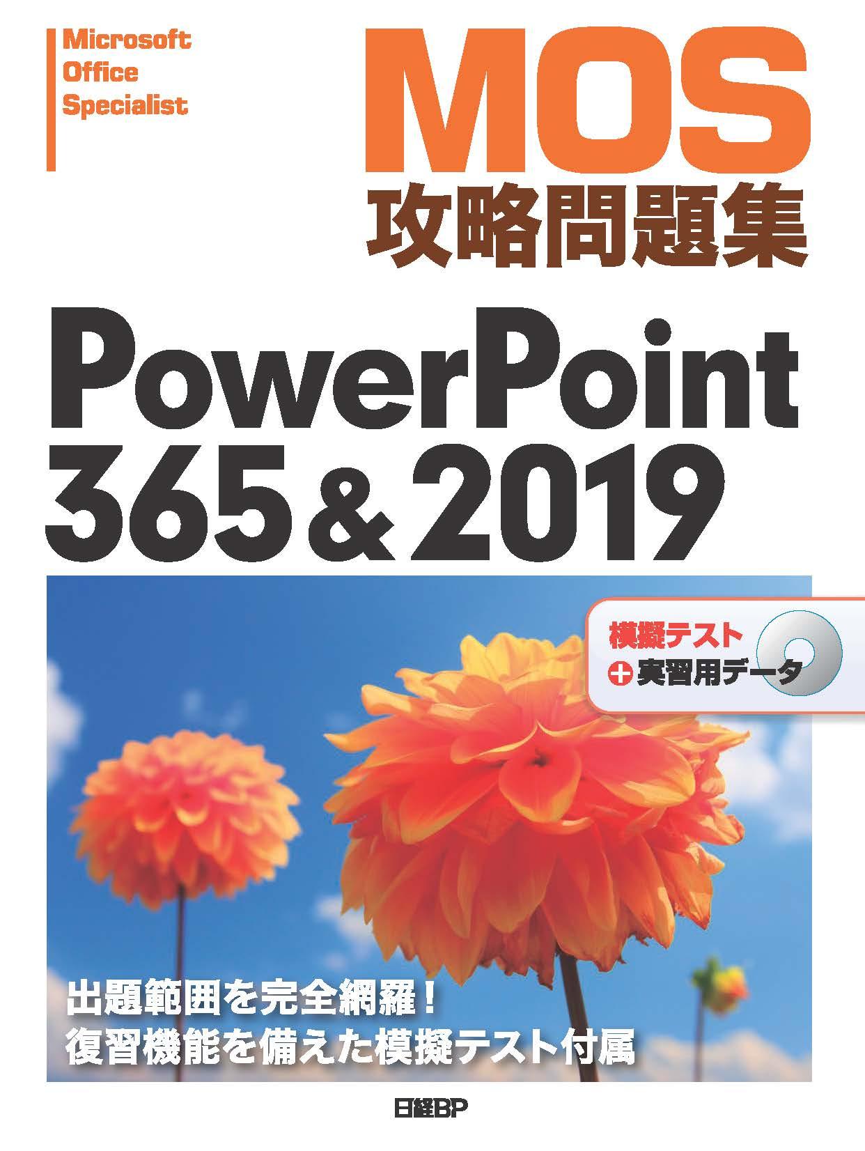 MOS攻略問題集PowerPoint 365&2019